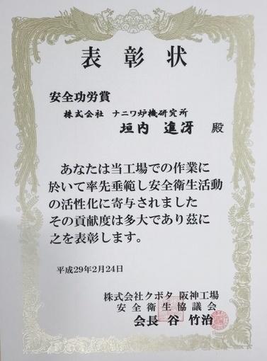 クボタ殿表彰状 垣内 .jpg